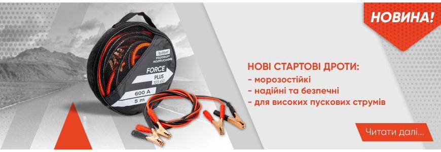 Стартові дроти Elegant - надійний запуск AKБ